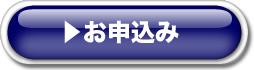 mousshikomi