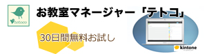 tetoco_header_uketsukechu