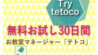 個人教室向け顧客管理アプリ お教室マネージャー「テトコ」