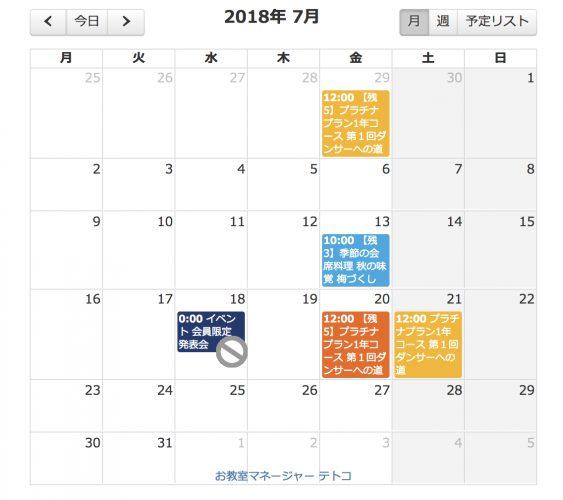 生徒管理アプリ テトコ カレンダー