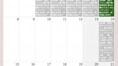 教室予約カレンダー