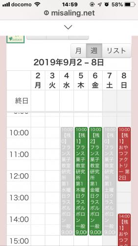 生徒管理アプリテトコ予約カレンダー