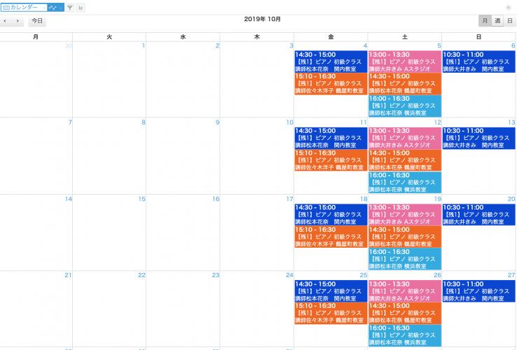 生徒管理アプリテトコ教室カレンダー