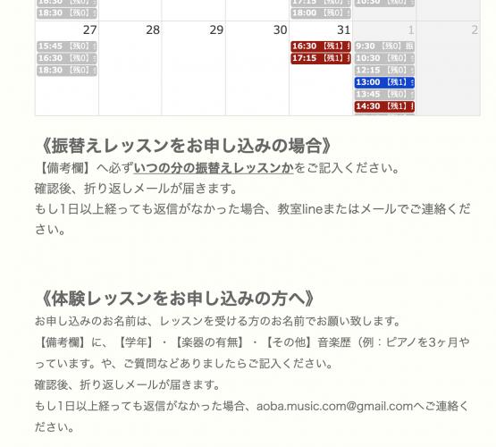 Aoba Violin Class お教室マネージャーテトコ
