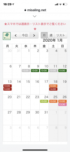 お教室マネージャーテトコ 教室カレンダー